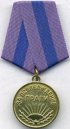 Медаль «За освобождение Праги» (1945)