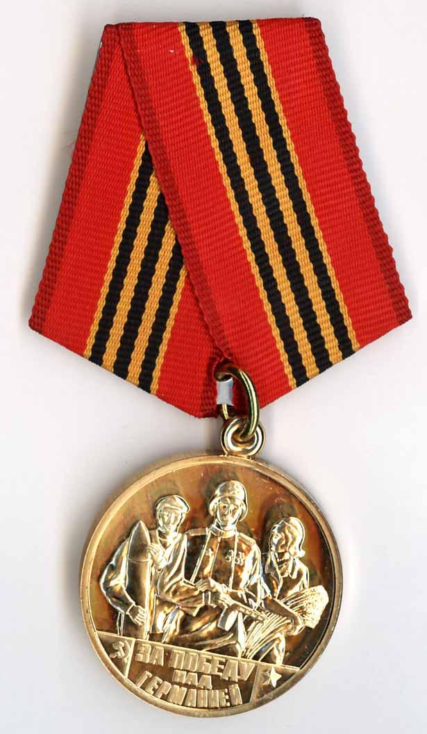 Медаль «За Победу над Германией» (1945)