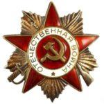 2 Ордена Отечественной войны 1 степени