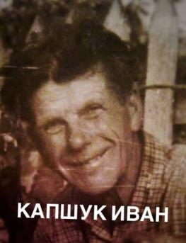 Капшук Иван Яковлевич