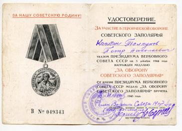 Медаль «За оборону Советского Заполярья» 05/12/1944