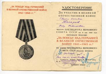 Медаль « За Победу над Германией в Великой Отечественной Войне 1941 – 1945 гг.» 09/05/1945